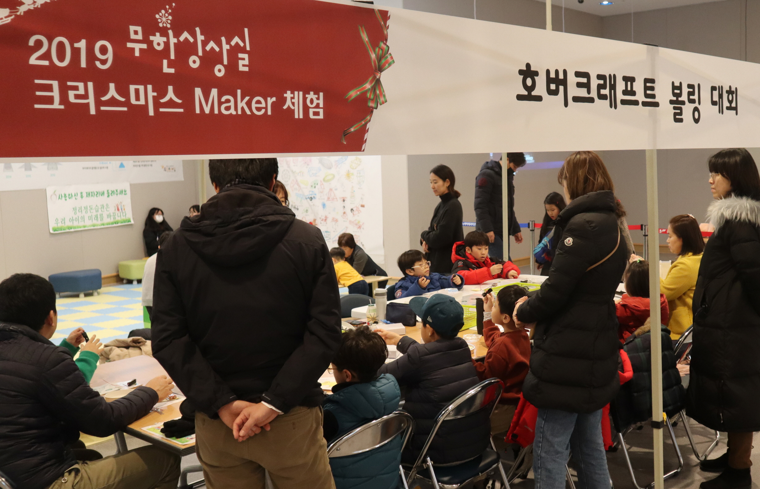 2019 무한상상실 크리스마스 Maker 체험 행사