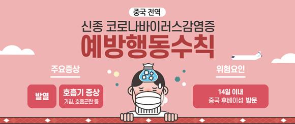 중국전역 신종 코로나바이러스감염증 예방행동수칙, 주요증상:발열,호흡기증상(기침,호흡곤란 등), 위험요인:14일 이내 중국 후베이성 방문